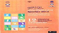 حضور استاد سعید خرّم دلشاد در دوازدهمین دوره نمایشگاه بین المللی ورزش و تجهیزات ورزشی